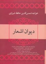 دیوان اشعار خواجه شمسالدین حافظ شیرازی