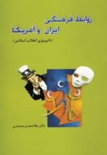 روابط فرهنگی ایران و آمریکا (تا پیروزی انقلاب اسلامی 1357)