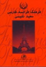 فرهنگ فرانسه-فارسی (2 جلدی)
