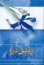 زنبق دره