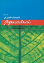 یکصد گیاه معجزهگر (4جلدی)