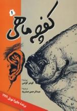 کفچه ماهی (2 جلدی)
