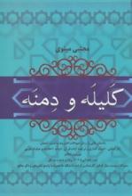 کلیله و دمنه (تصحیح : مجتبی مینوی)