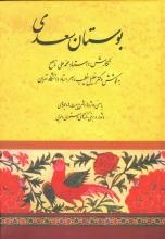 بوستان سعدی (به کوشش: خلیل خطیب رهبر)