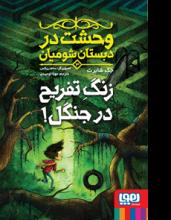 وحشت در دبستان شومیان 3 (زنگ تفریح در جنگل!)