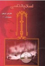 اسلامشناسی (مجموعه آثار 30)