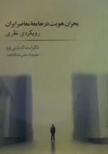 بحران هويت در جامعه معاصر ايران (رويکردی نظری)