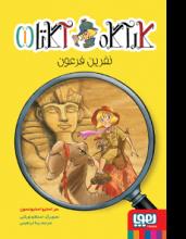 کارآگاه آگاتا 1 (نفرین فرعون)