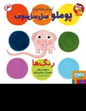 آموزش مفاهیم با پوملو ،فیل فیلسوف 3 (رنگها)
