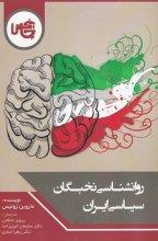 روانشناسی نخبگان سیاسی ایران