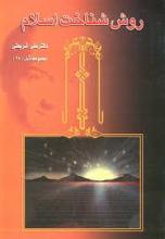 روش شناخت اسلام (مجموعه آثار 28)