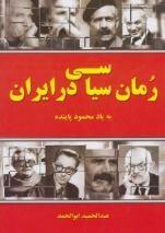 رمان سیاسی در ایران (به یاد محمود پاینده)