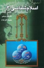 اسلامشناسی 3 (مجموعه آثار 18)