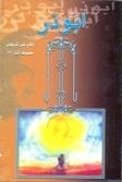 ابوذر (مجموعه آثار 3)