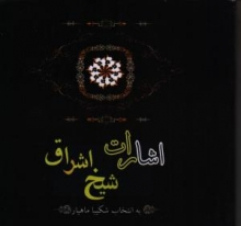 اشارات شیخ اشراق