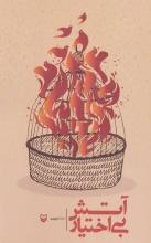 آتش بیاختیار