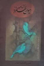 فالنامه دیوان حافظ (تفسیر فالگونه اشعار)