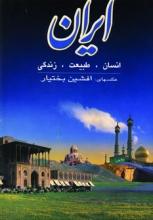 ایران (انسان ،طبیعت ،زندگی)(2 زبانه)