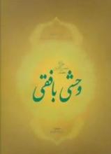 دیوان اشعار مولانا شمسالدین محمد وحشی بافقی