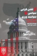 از تفننگرایی سیاسی تا سیاستورزی