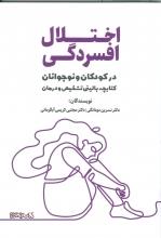 اختلال افسردگی در کودکان و نوجوانان (کتابچهی بالینی تشخیص و درمان)