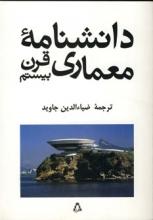 دانشنامهی معماری قرن بیستم