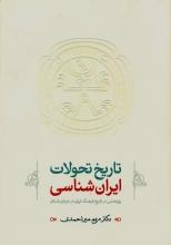تاریخ تحولات ایرانشناسی (پژوهشی در تاریخ فرهنگ ایران در دوران باستان)