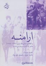 ارامنه و انقلاب مشروطهی ایران (1291 - 1285)