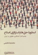 اسطورهی حقها و استراتژی اصلاح