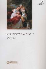 انسانشناسی خانواده و خویشاوندی