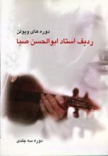 ردیف استاد ابوالحسن صبا (دورههای ویولن)