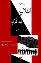 انقلاب و ضد انقلاب (مفاهیم علوم اجتماعی 9)