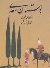 بوستان سعدی (تصحیح فروغی، قطع جیبی)