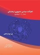 تحولات سیاسی جمهوری ارمنستان