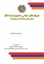 جریانهای سیاسی جمهوری ارمنستان(مبانیفکری، دیدگاهها و رویکردها)