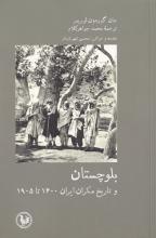 بلوچستان و تاریخ مکران ایران 1600 تا 1905