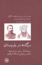 سرگشته در بلوچستان