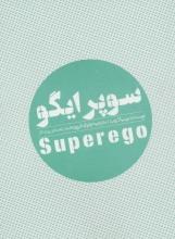 سوپرایگو