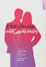 مهارتهای ازدواج و ارتباط زناشویی کارآمد