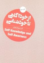 از خودآگاهی تا خودشناسی