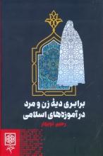 برابری دیهی زن و مرد در آموزههای اسلامی