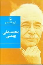 گزینه اشعار محمدعلی بهمنی (گالینگور)