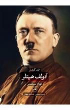 آدولف هیتلر (2 جلدی)