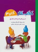 """تمرینهای قدم به قدم شطرنج (کتاب کار """"گام 3"""")"""