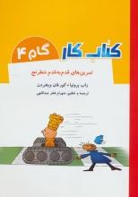 """تمرینهای قدم به قدم شطرنج (کتاب کار """"گام 4"""")"""