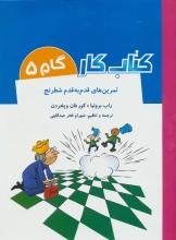 """تمرینهای قدم به قدم شطرنج (کتاب کار """"گام 5"""")"""