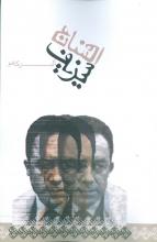 افسانهی سیزیف (ترجمه: علی صدوقی)