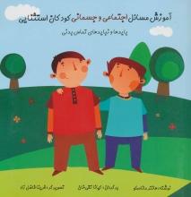 آموزش مسائل اجتماعی و جسمانی کودکان استثنایی