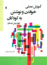 آموزش عملی خواندن و نوشتن به کودکان (دورهی پیشدبستان)