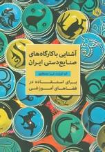 آشنایی با کارگاههای صنایعدستی ایران